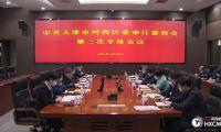 中共天津市河西区委审计委员会第三次全体会议召开