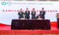 中国民生银行天津分行与天津中医药大学中医学院举行战略合作签约仪式