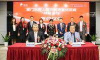 亚洲华人经贸合作论坛暨南洋民族文化项目投资峰会在厦门举行