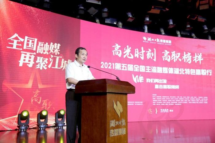 稿图3:湖北日报传媒集团党委委员、副总编辑赵洪松致辞。记者 刘建维 摄