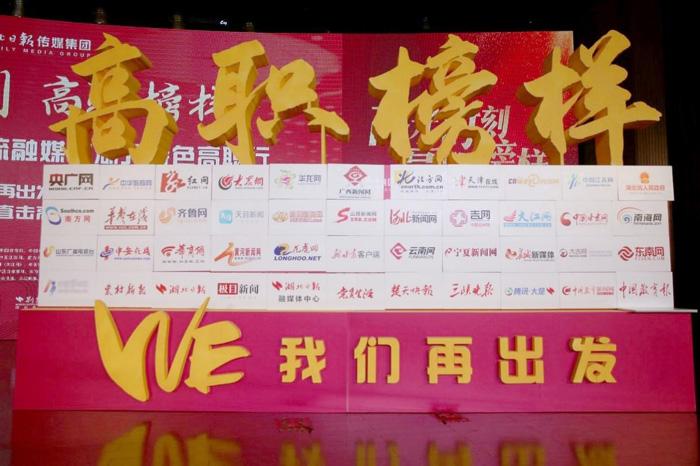 稿图10:全国40余家主流融媒体一起再出发。记者 刘建维 摄