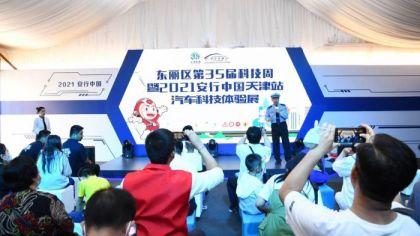 第35届科技周暨2021安行中国天津站汽车科技体验展成功举办