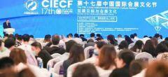 2021中国会展业改革发展高峰论坛在国家会展中心(天津)召开