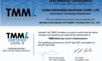 民生银行信息科技部获TMMi 5级认证