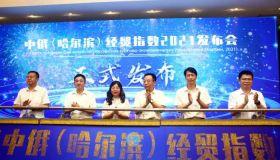 中俄(哈尔滨)经贸指数报告(2021)正式发布