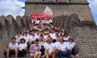 阳光人寿天津分公司举办2021年工会团建黄崖关长城竞赛活动