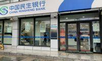 风雨砺初心 防汛担使命 民生银行天津分行紧密部署 做好防汛安全工作