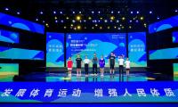 """助力十四运,陕西省2021""""民生银行杯""""线上运动会正式启动"""