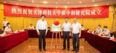 天津科技大学碳中和研究院揭牌