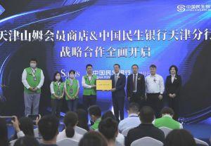 中国民生银行天津分行与山姆天津会员商店战略合作启动仪式圆满落幕